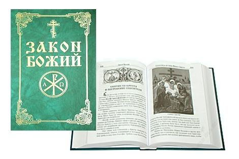 учебник для воскресной школы скачать
