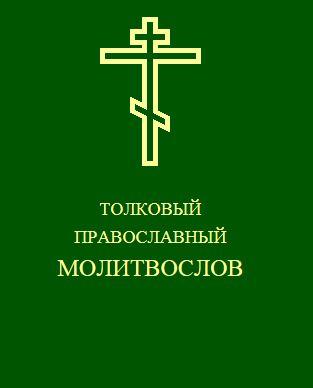 molitvy
