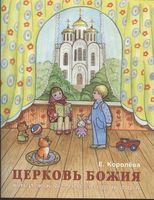 cerkov_Bozhia