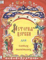 istoria_cerkvi