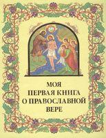 pervaya_o_prav_vere