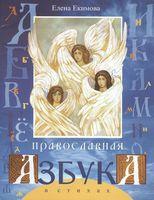 pravoslavnaya_azbuka