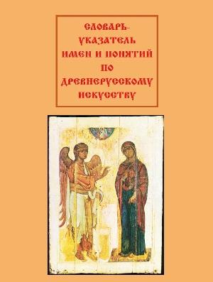 Картинки по запросу Словарь-указатель имен и понятий по древнерусскому искусству