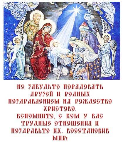 Евангельские поздравления
