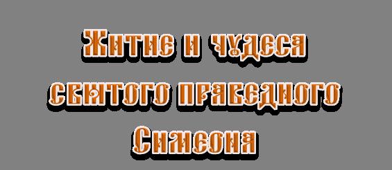 simeom_2
