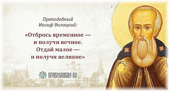 volockiy_wisdom