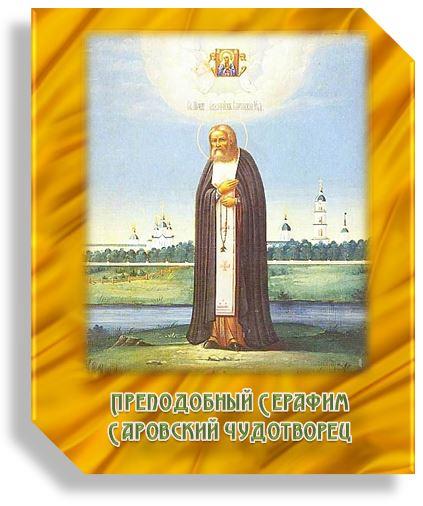serafim-sarovskiy2