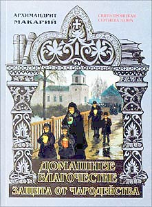 makariy_book