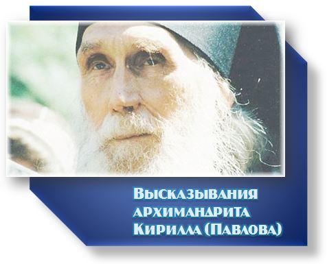 Starec-Kirill-Pavlov2
