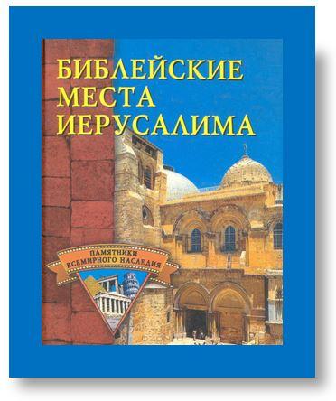 bible_mesta_Ierusalima2
