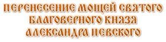 aleksandr-nevskiy3