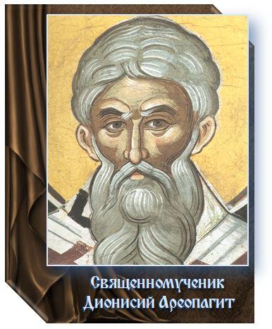 dionisiy-ar