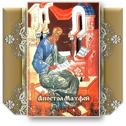 matfey-apostol