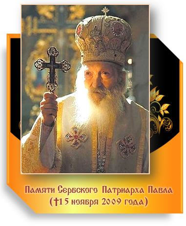 pavel-serbskiy