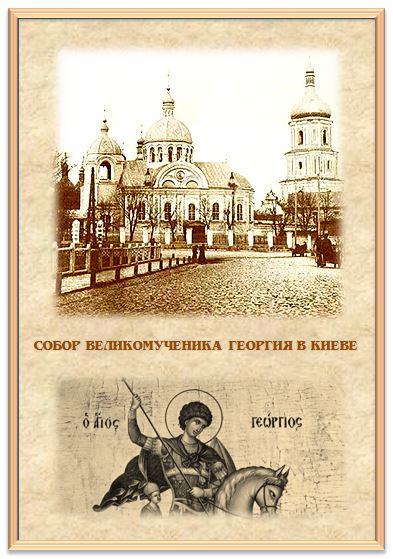 sobor-georgiy