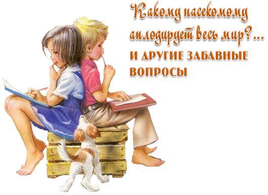 zabavnie-voprosy3