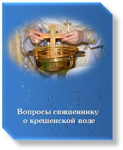 kreschenskaja-voda